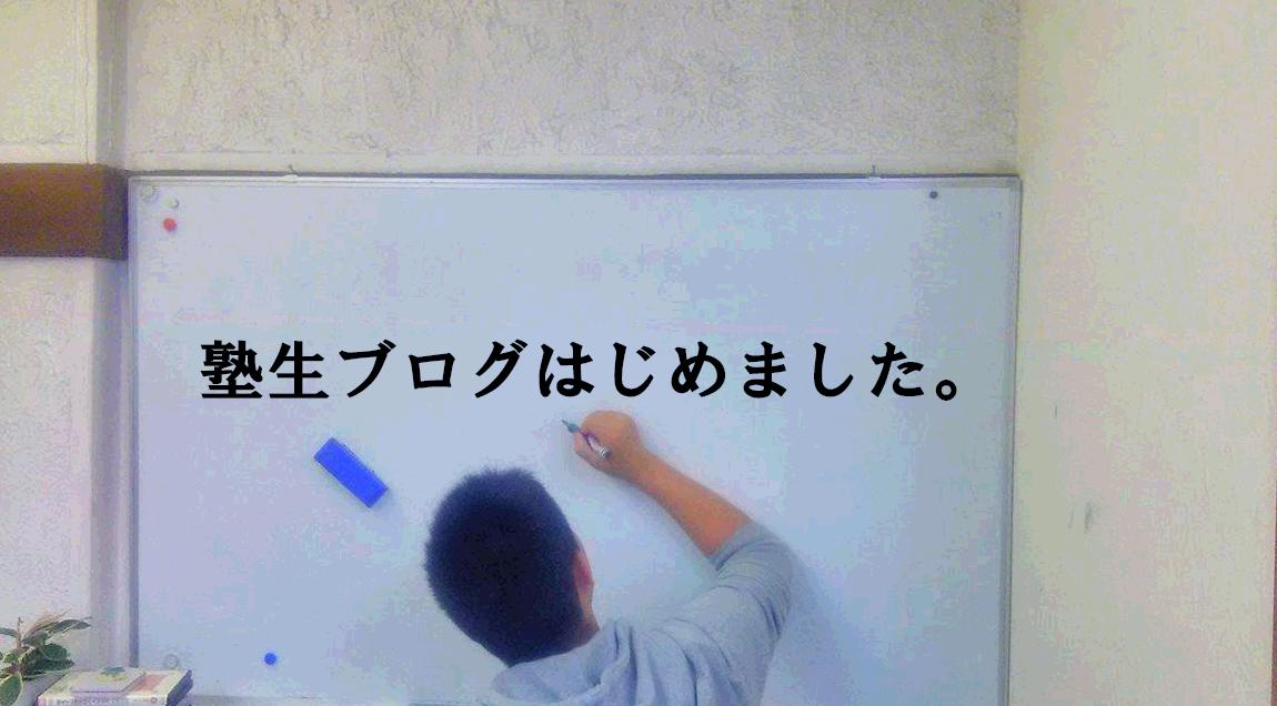 塾生ブログ