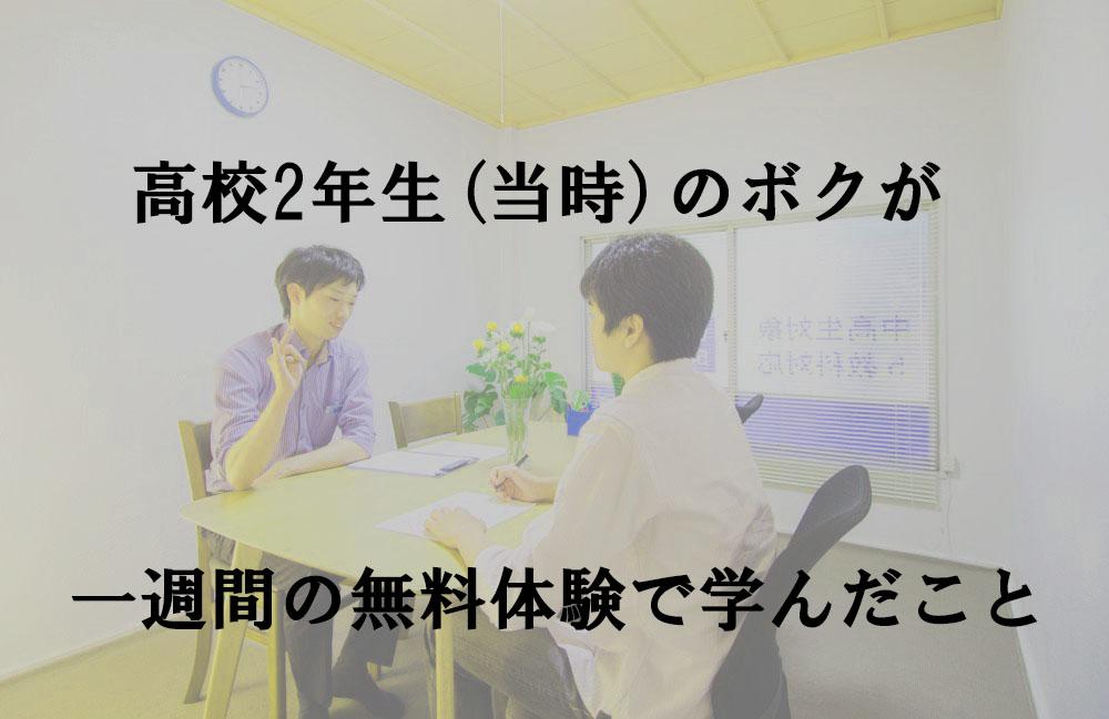 塾生ブログ4