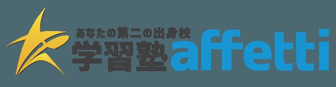 学習塾affetti | 愛媛県松山市